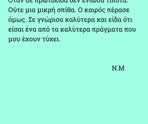 quotes, wallpaper, and greek quotes image