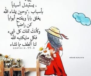 arab, we heart it, and كلمات image