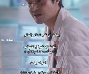 Korean Drama, arabic quotes, and تغير image