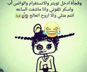 arab, تويتر, and arabic image