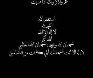 islam, الله, and ﷴ image