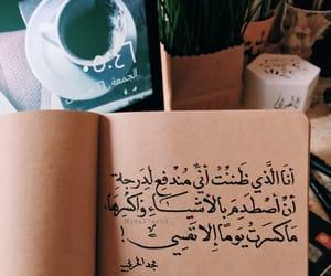 خطّي, خط عربي, and الحياة image