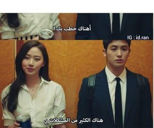 Korean Drama, korean quotes, and اقتباسات مسلسلات image