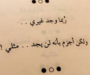 arabic, algerie, and عشقّ image