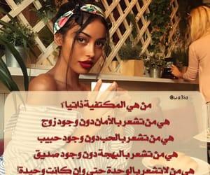 نساء, ﺭﻣﺰﻳﺎﺕ, and وعي image