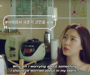 korean, kdrama, and ryu hwayoung image