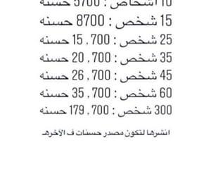 arab, islam, and dz image