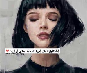 شباب بنات حب, تحشيش عربي عراقي, and العراق حزن حزين image