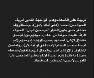 ﻋﺮﺑﻲ, ﺍﻗﻮﺍﻝ, and عبارات image