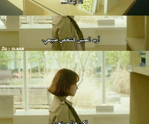 quote, kdramas, and مسلسل image