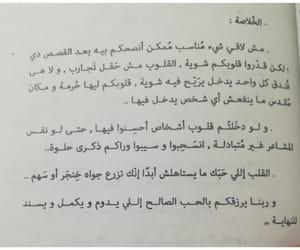 مريوم, ﺍﻗﺘﺒﺎﺳﺎﺕ, and اسطوانة مشروخة image