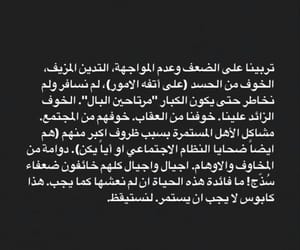 تقاليد, الاهل, and سَفَر image