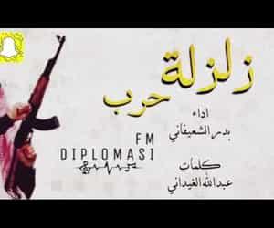video, العراق , and حُبْ image