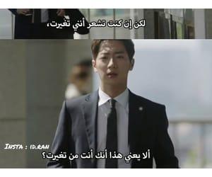 kdrama, kdramas, and korean quotes image