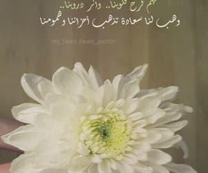 snap, يا رب, and الله image