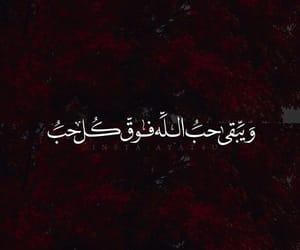 حُبْ, عبارات, and ﻋﺮﺑﻲ image