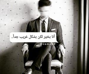 بخير, ﺍﻗﺘﺒﺎﺳﺎﺕ, and كلام عربي image