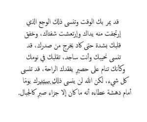 love, ﺍﻳﻤﺎﻥ, and خيبة image