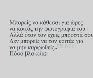greek, post, and quotes image
