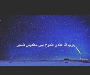 ﻋﺮﺑﻲ and طموح image