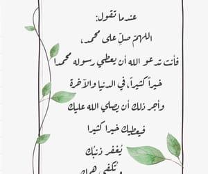 صباح and صلاة image