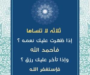 استغفر الله, الحمد لله, and ﻻ حول ولا قوة اﻻ بالله image