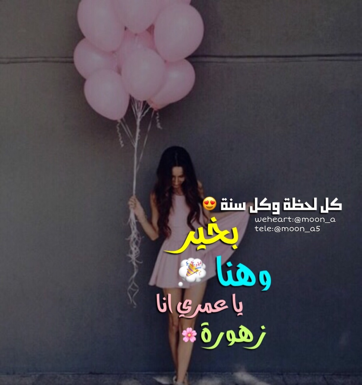 90 Images About Birthday On We Heart It See More About