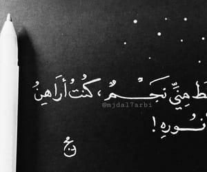 نجم, الحياة, and ﺍﻗﺘﺒﺎﺳﺎﺕ image