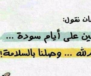 تحشيش عراقي, ﺍﻗﺘﺒﺎﺳﺎﺕ, and تّحَشَيّشَ image