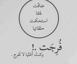 ﻋﺮﺑﻲ, حزنً, and امل image