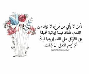 اعجبني, امل, and عبارات image