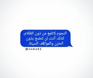 arabic, ظلام, and كلمات image
