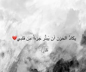 arabic, black, and happy image