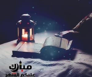 رمضان كريم image