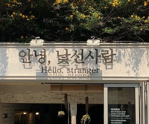 cafe, cute, and hangul image