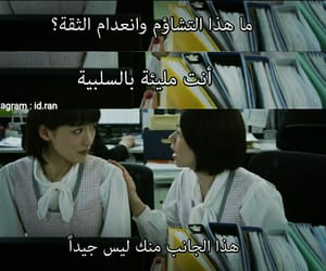 japan, japanese quotes, and الثقة image
