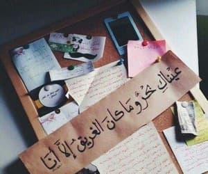 عربي, quotes, and حُبْ image