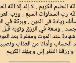 دُعَاءْ, رَمَضَان, and ادعيه image