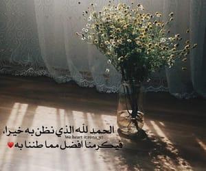 الله, كلمات, and ﺭﻣﺰﻳﺎﺕ image