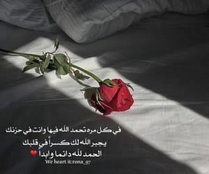 الحمد لله, الله, and حُبْ image