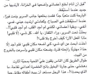arabic, words, and كآبة image