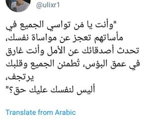 كلمات, بؤس, and مواساة image