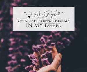 allah, duaa, and تذكير image
