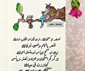 drawing, quote, and جامعة image