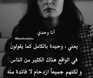 quotes, arabic quotes, and turkish quotes image
