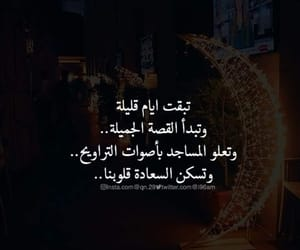 صيام, ﻋﺮﺑﻲ, and عبارات image