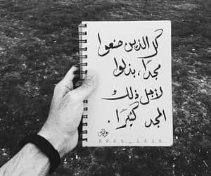 حُبْ, مجد, and ناجح image