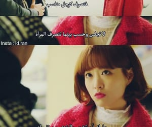 kdramas, korean quotes, and park boyoung image