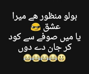 funny, naughty, and urdu image