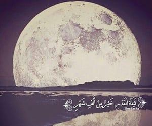arabic, رمضان كريم, and قرآن image
